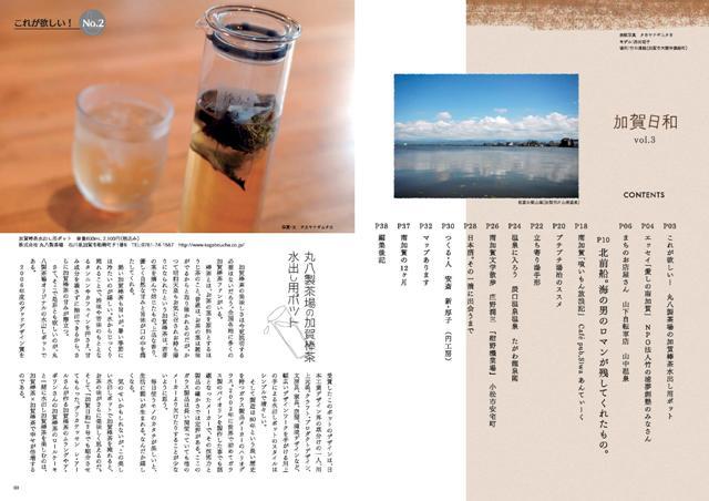 加賀日和 VOLUME 3