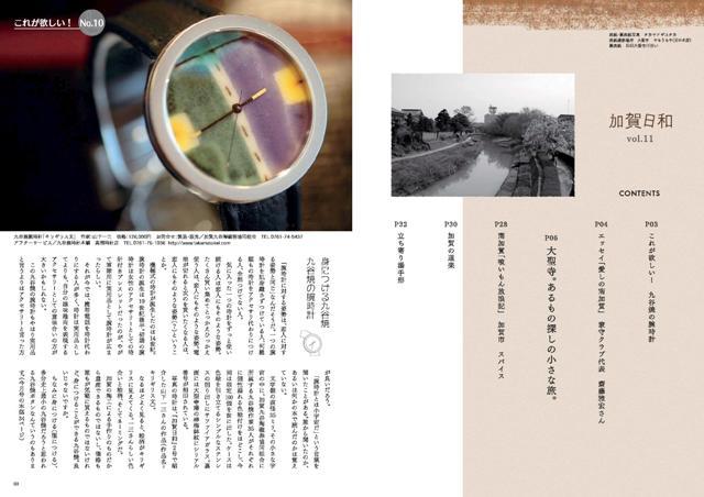 加賀日和 VOLUME 11
