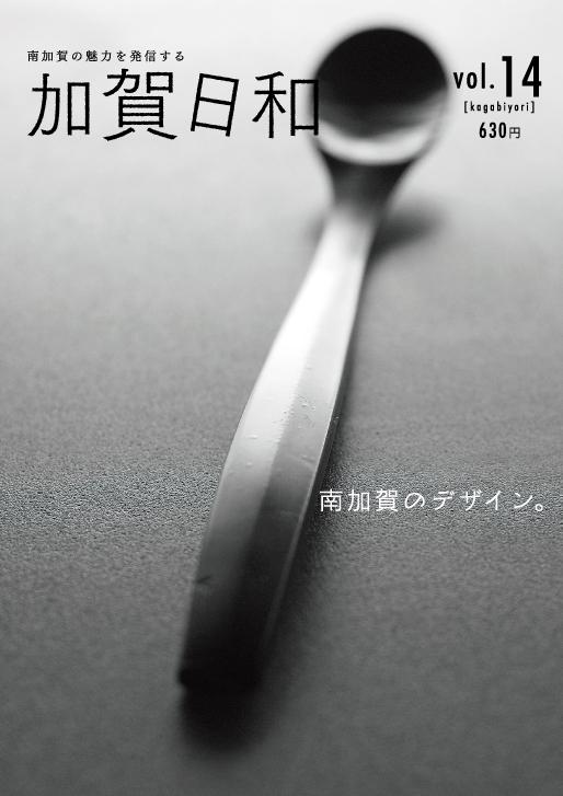 加賀日和 VOLUME 14